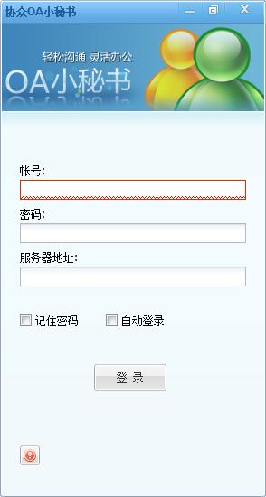 协众OA小秘书 5.0.11.0 官方版