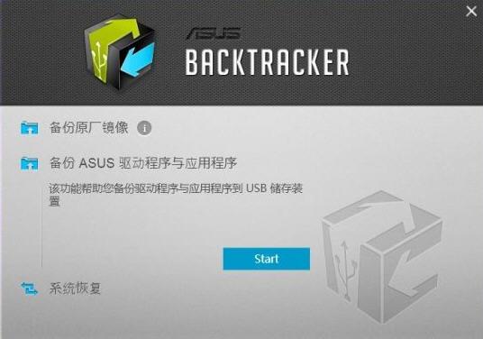 ASUS Backtracker(华硕系统备份及恢复) 3.0.7 官方版