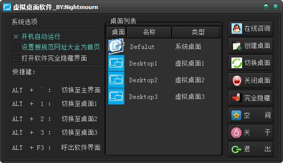 virtualdesktop虚拟桌面 2.0.0.0 官方版