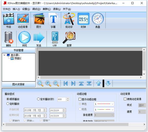 xshow图文编辑软件 3.0.0.2465 官方版