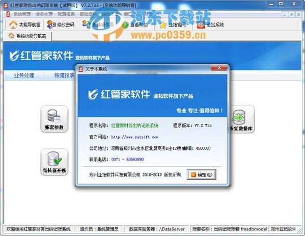 红管家财务出纳记账系统 8.5.212 官方版