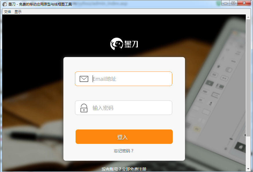 mockingbot(产品原型设计墨刀软件) 0.6.1.0 官方中文版