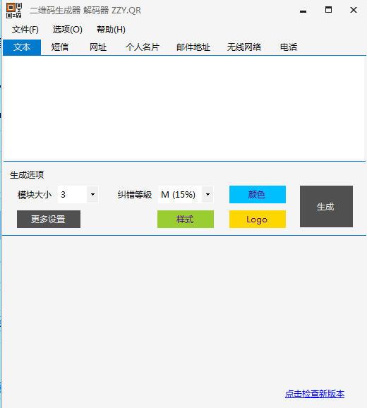 二维码生成解码器 5.10.8 绿色免费版