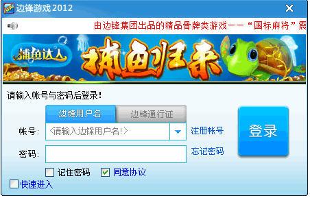 边锋游戏大厅 8.0.34.0 官方版