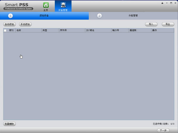 tpss下载 大华PSS监控软件 SmartPSS 4.06.12 中文版 河东下载站