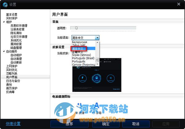 Advanced SystemCare Free中文设置