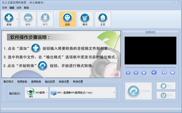 凡人全能音频转换器 12.0.0.0 官方版