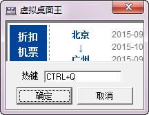 威望虚拟桌面王 1.10 官方版