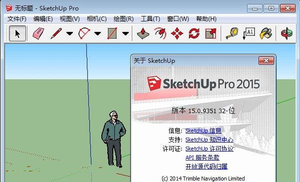草图大师通用注册机(sketchup2016激活码获取) 免费版