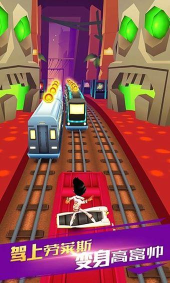 地铁跑酷截图3