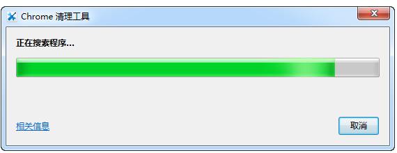 Chrome清理工具 31.162.206 中文绿色版
