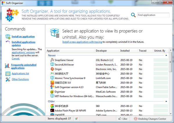 Soft Organizer(软件卸载工具) 7.27 官方版