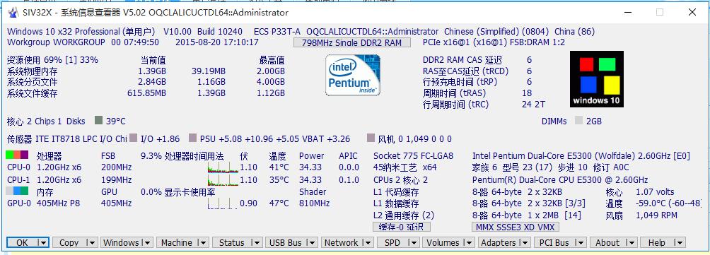 SIV系统信息查看器 5.29 绿色版