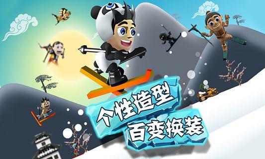 滑雪大冒险无限金币版截图4