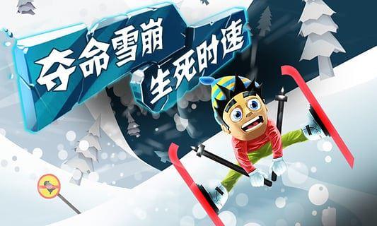 滑雪大冒险无限金币版截图2