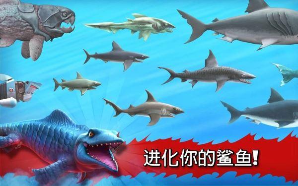 饥饿的鲨鱼进化修改版截图1
