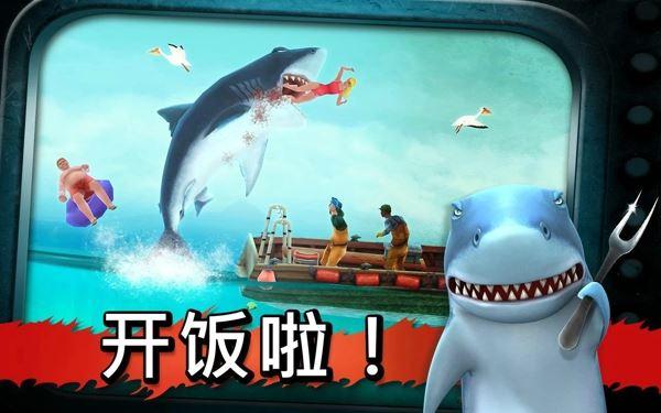 饥饿的鲨鱼进化修改版截图3