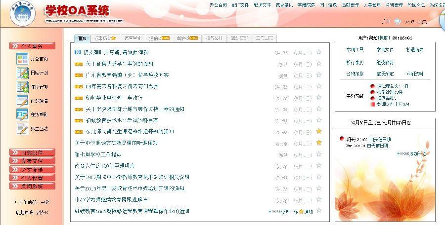 创想颖峰学校办公oa系统 5.30 官方版