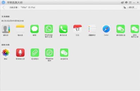 苹果恢复大师(苹果手机数据恢复) 3.5.0.53 官方免费版