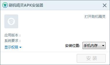 刷机精灵APK安装器 1.0 官方版