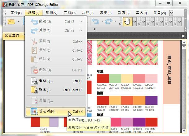 PDF编辑器(PDF-XChange Editor) 6.0.322.7 中文免费版