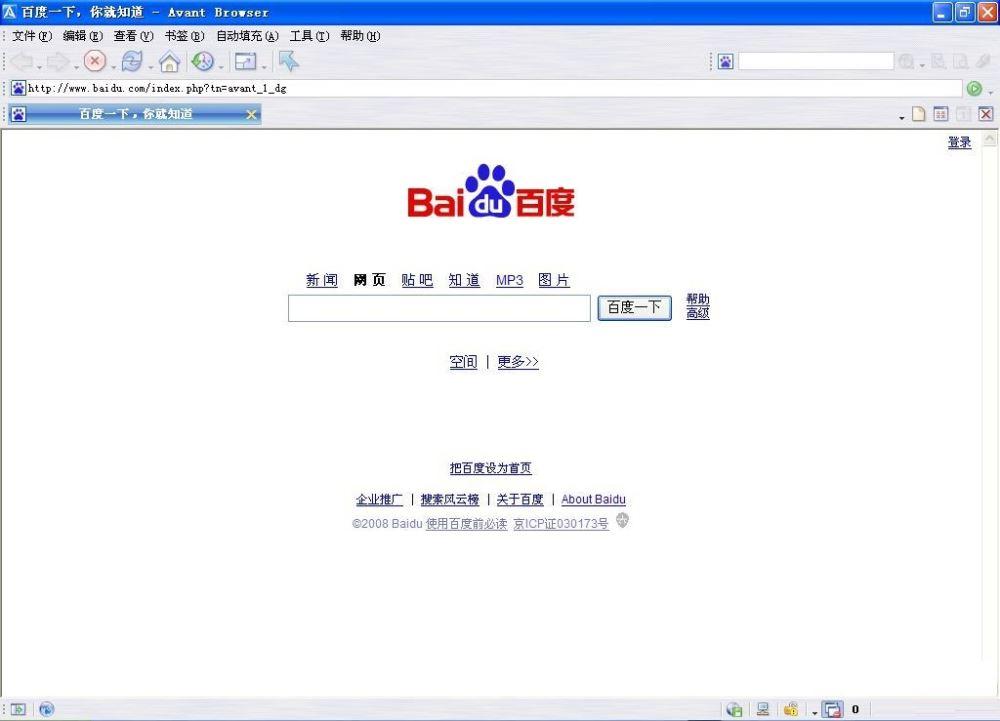 爱帆浏览器(Avant Browser) 2017.10 官方版