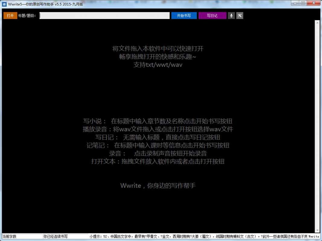 原创写作助手(wwrite) 8.1 绿色汉化版