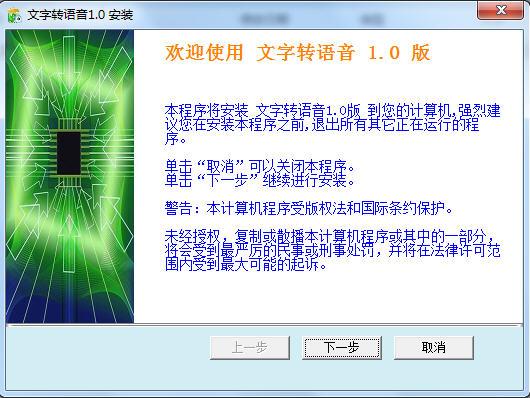 远大文字转语音 7.2 免费版