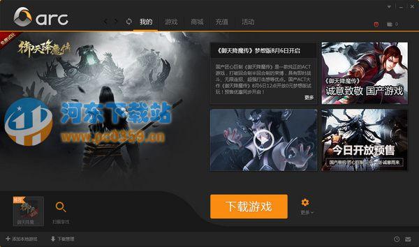 Arc游戏平台(完美游戏平台) 2.9.24.0701 官方版