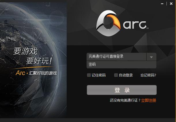Arc游戏平台(完美游戏平台) 2.9.18.0328 官方版