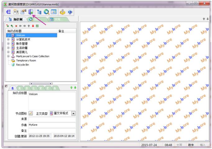 麦轲数据管家 4.28 绿色版