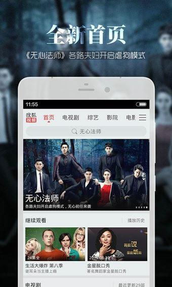 搜狐视频(2)