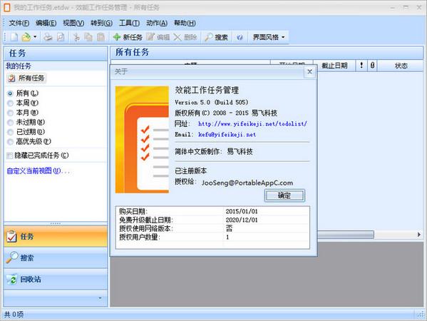 效能工作任务管理 5.60.552 免费版