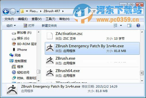 ZBrush4R7破解版(数字雕刻绘画软件) 4.7.0.0 破解注册版