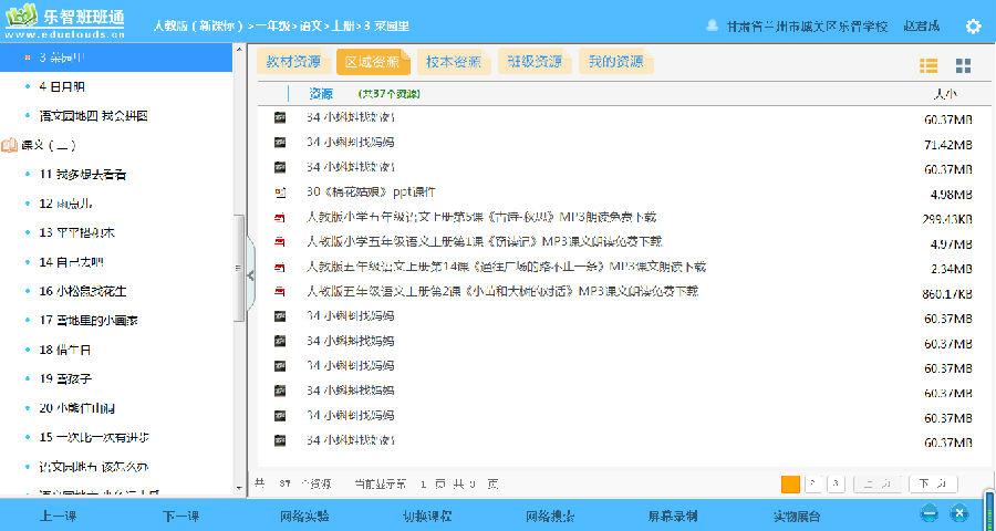 乐智班班通 2.5.2 官方版
