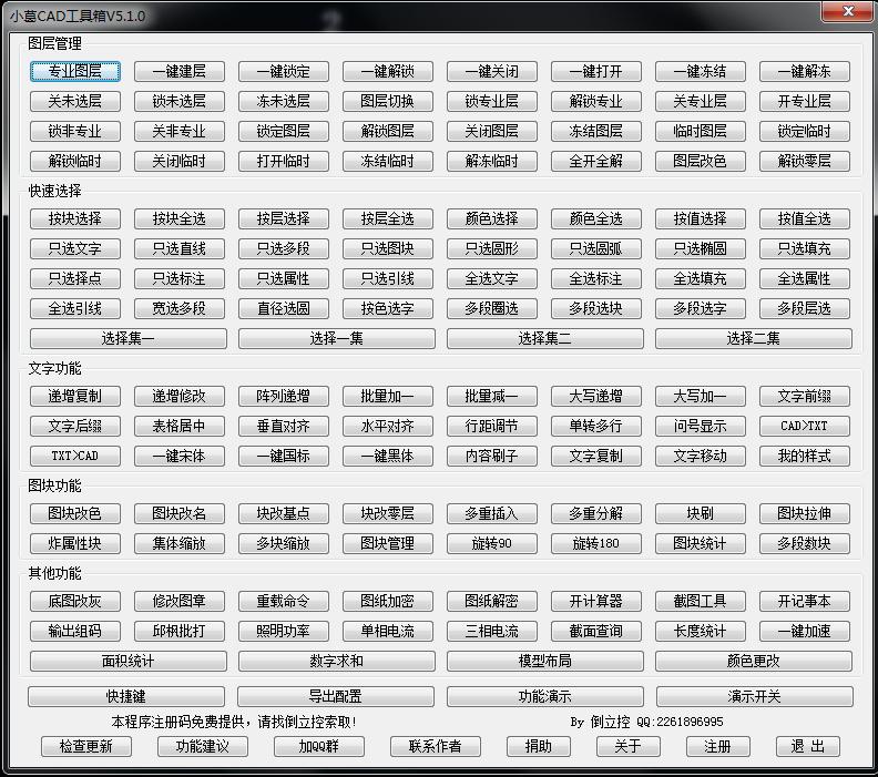 小葛CAD工具箱 6.8.0 绿色注册版