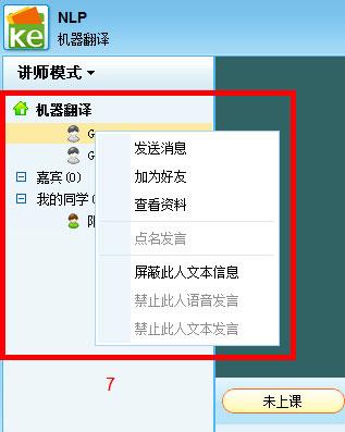 百度传课KK 2017.10.20.84 官方安装版