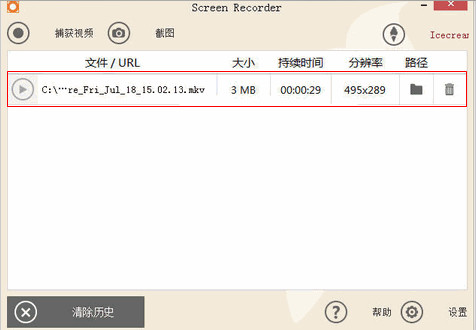 IceCream Screen Recorder屏幕录像软件 5.02 中文版