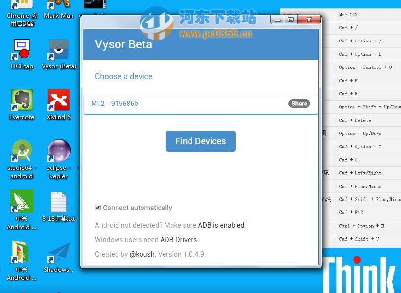 Vysor(电脑控制手机屏幕插件) 1.0.4.1 谷歌应用市场版