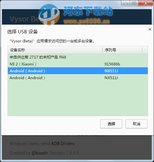 Vysor(电脑控制手机屏幕插件) 1.0.4.1 官方版
