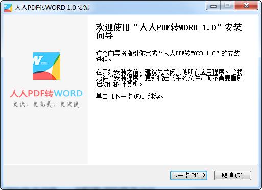 人人PDF转WORD 1.0.0.5 官方免费版