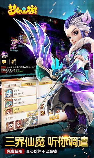 梦幻西游手机版(2)
