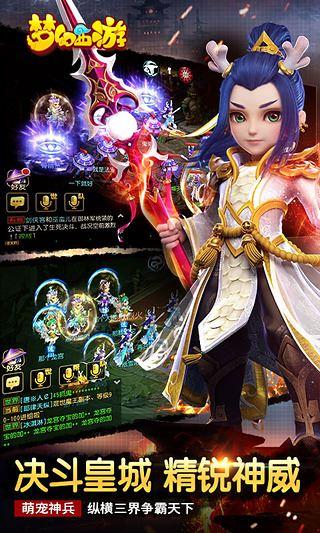 梦幻西游手机版截图3