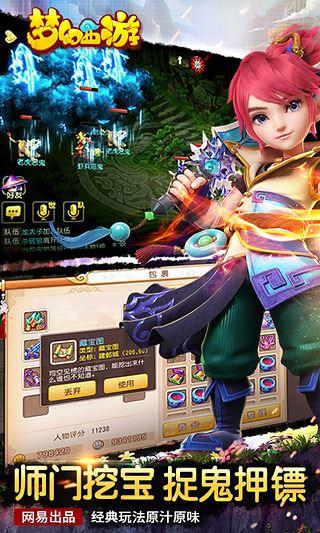 梦幻西游手机版截图4