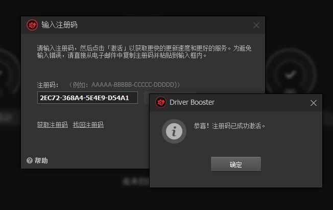 IObit Driver Booster Pro(驱动管理) 5.5.1.844 破解注册版
