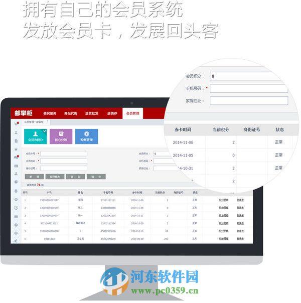 邮掌柜电脑客户端 4.2.2.24574 官方PC版