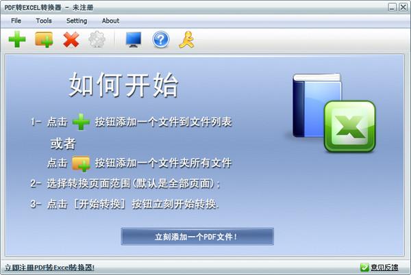 PDF转Excel转换器 3.0 官方版