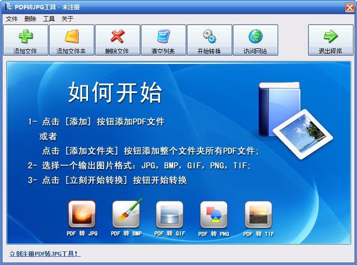 PDF转JPG工具 2.2 官方版