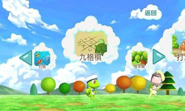 龟兔赛跑app截图3