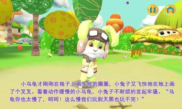 龟兔赛跑app截图2